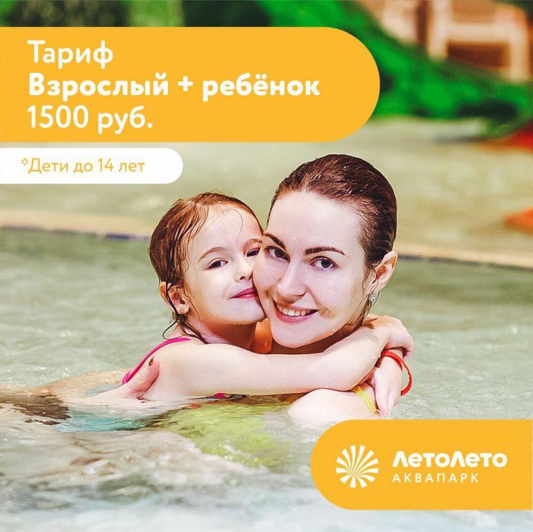 Акции аквапарка ЛетоЛето